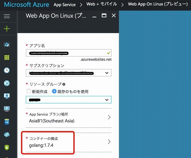 Azure Web AppsとNode jsで作る電車運行状況通知──LINE Bot(1