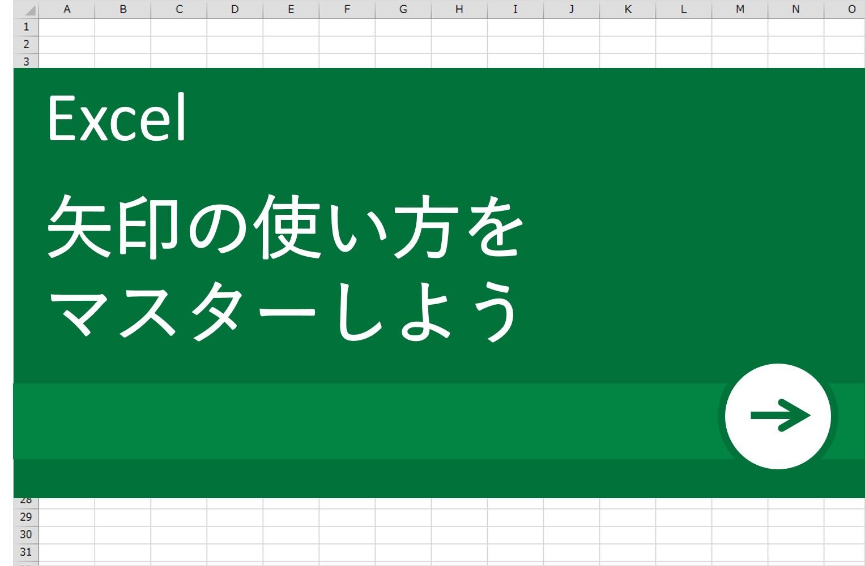 【Excel(エクセル)術】矢印をまっすぐ引くには?矢印の使い方をマスターしよう