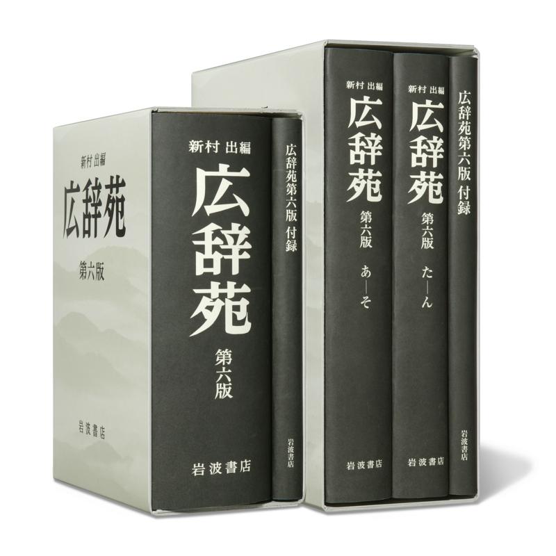 正しい日本語」なんて存在しない。デジタル全盛時代を戦う『広辞苑』の ...