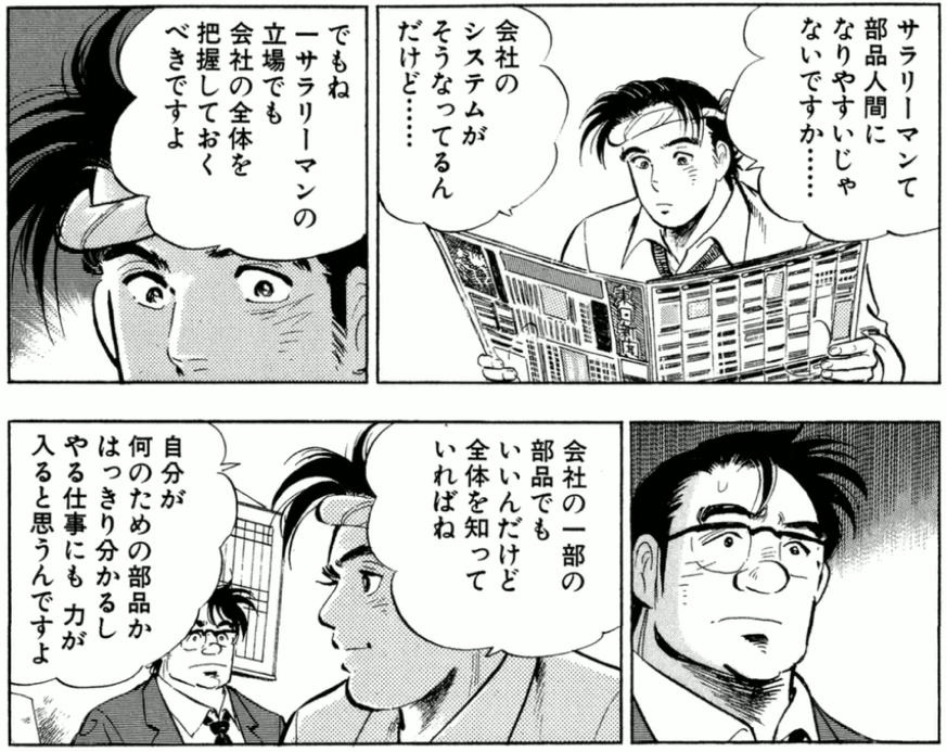 マンガ『サラリーマン金太郎』に...