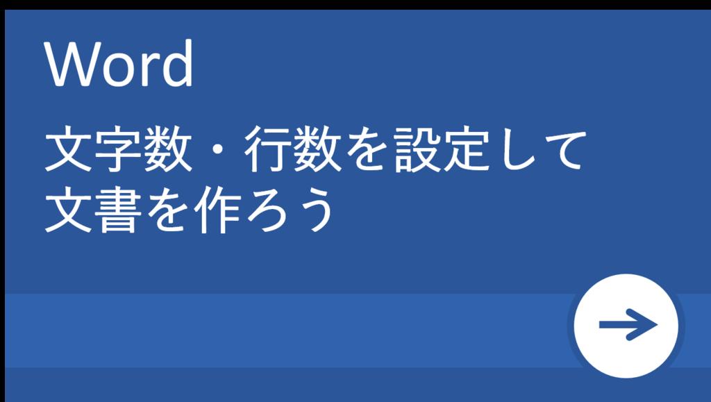 カウント word 文字数 【Word】文字数をカウントする~文字数と単語数の違い