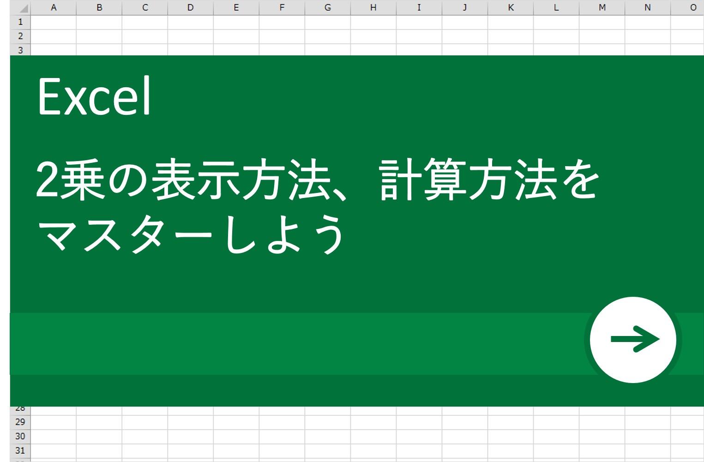【Excel(エクセル)術】2乗の表示方法、計算方法をマスターしよう