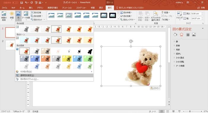 Power Point活用術 画像を透過して表現の幅を広げよう リクナビnext