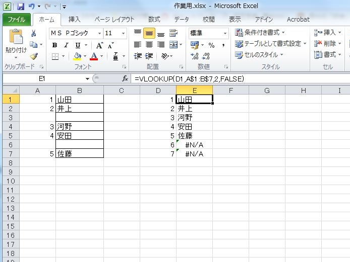 Excel エクセル 術 空白行をまとめて削除する方法 リクナビnext