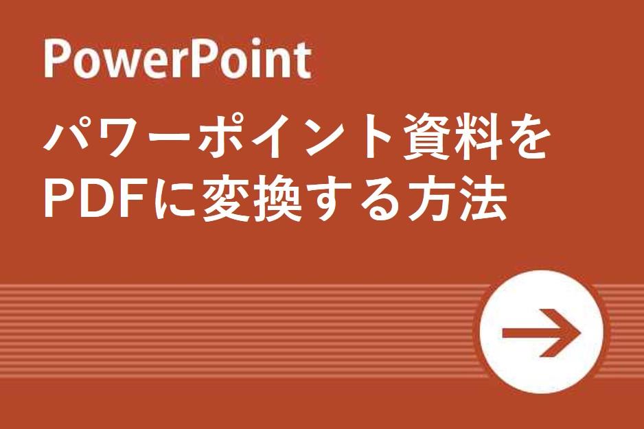 power point活用術 パワーポイント資料をpdfに変換する方法 リクナビ
