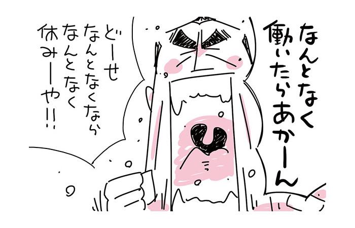 【マンガ】ワンマン社長の「有給休暇」発令! (27)