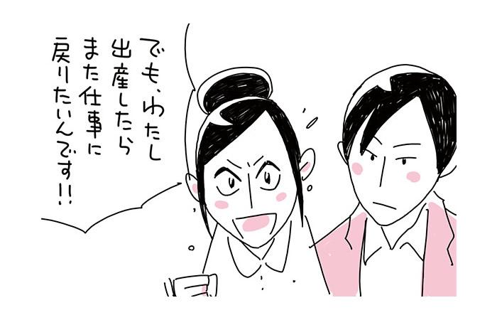 【マンガ】ワンマン社長「産休」を歓迎!(28)