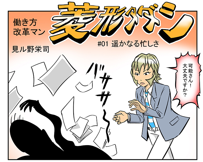【マンガ】日本企業の働き方改革を実現させる男―「働き方改革マン」菱形タダシ登場!