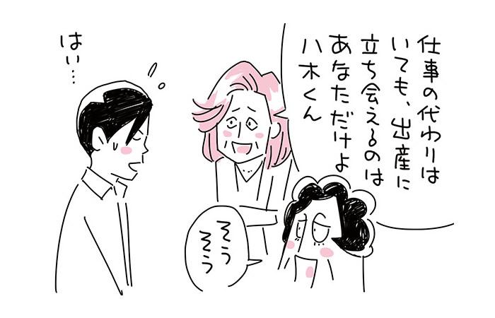【マンガ】ワンマン社長の産休徹底サポート (29)