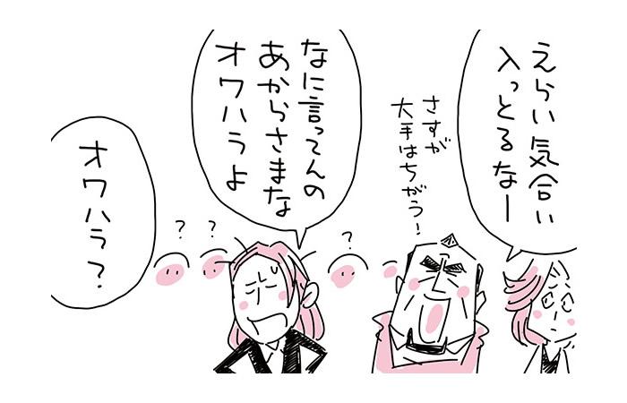 【マンガ】ワンマン社長「オワハラ」に立腹!!(30)
