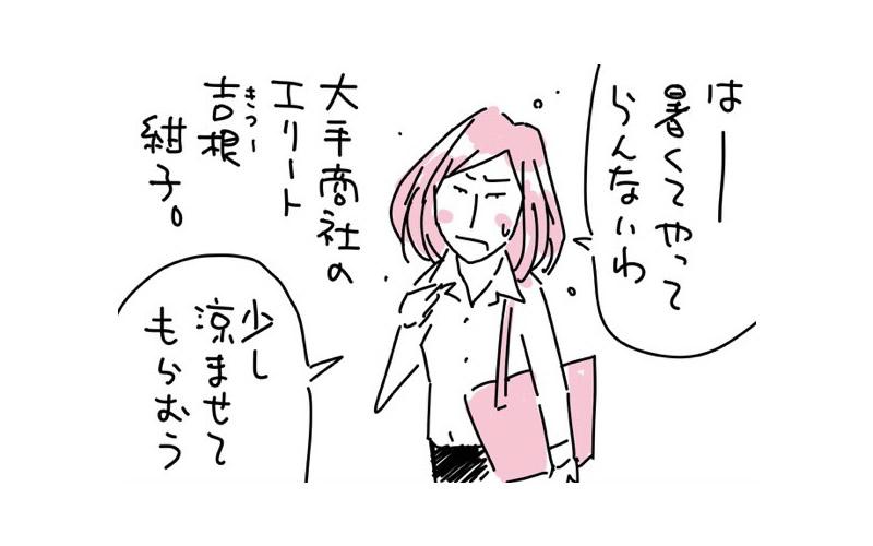 【マンガ】暑くなってきたら「どう」涼めばよいのか? | ワンマン物語(57)