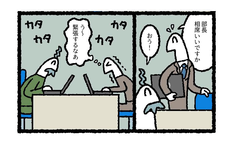 【マンガ】上司と「相席」あるある