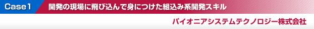 高年俸【役員秘書】英語スキル必須!の転職・求人情報